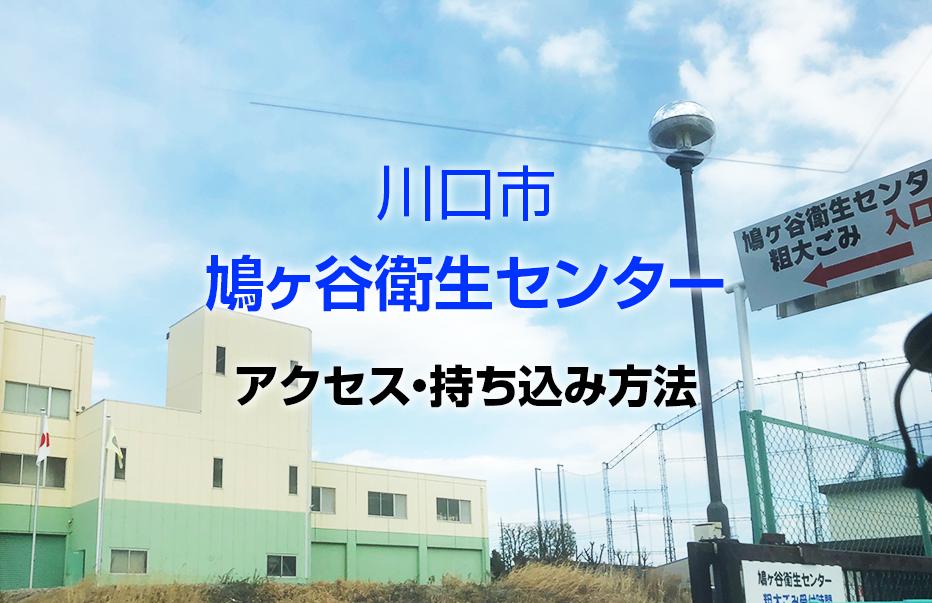 鳩ヶ谷衛生センターに粗大ゴミ持込みできる時間や車でのアクセス方法