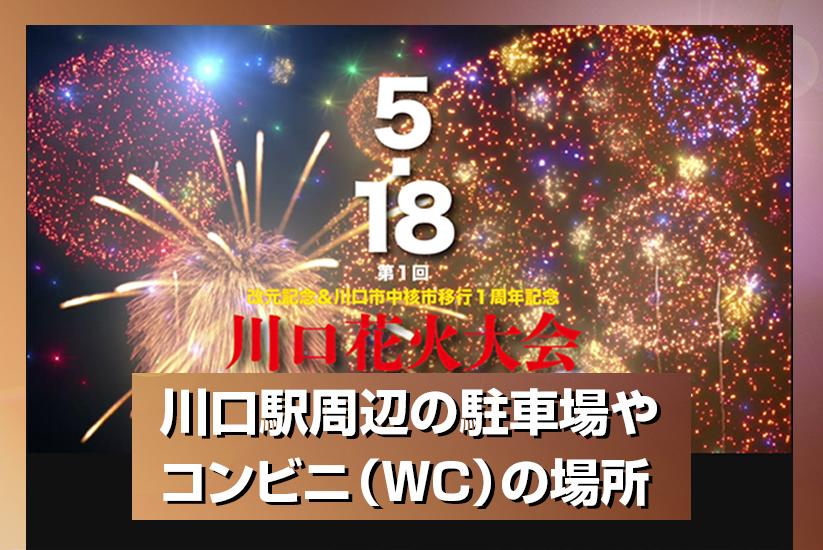 第1回埼玉川口花火大会(2019年5月18日)の駐車場やトイレ情報をチェック!