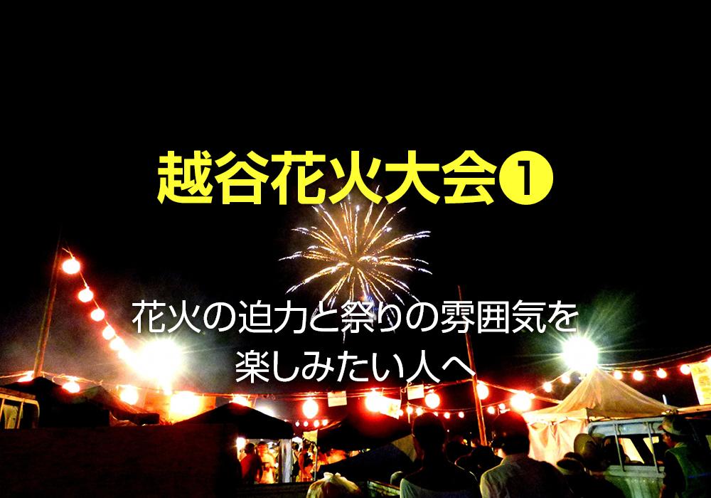 越谷花火大会2019の交通規制や開催日時!トイレやコンビニ情報も確認!