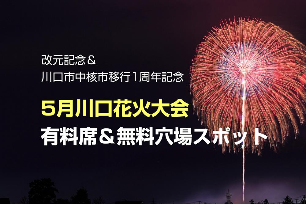 川口花火大会(2019.5月18日)どこで見る?有料・無料穴場スポット紹介