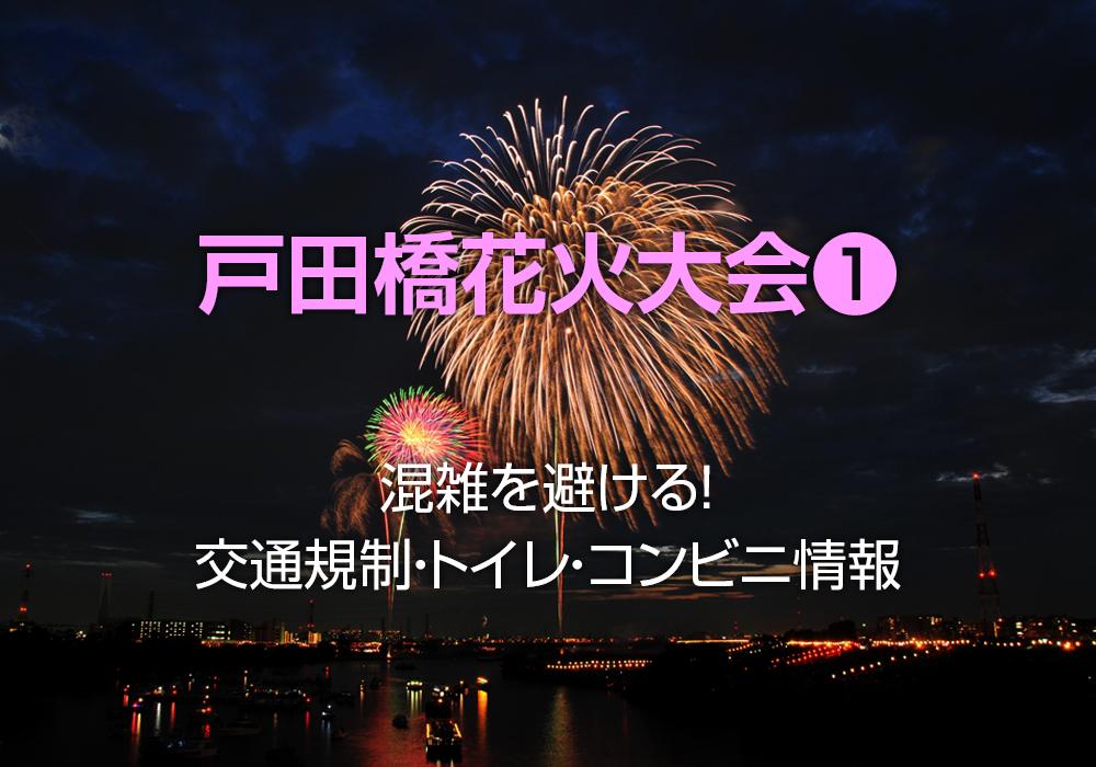 戸田橋花火大会2019の交通規制は?トイレやコンビニの場所チェック!