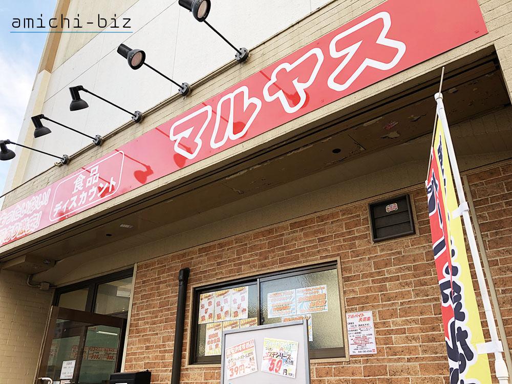 戸田市「マルヤス」アクセスや駐車場は?news every/ありえへん世界