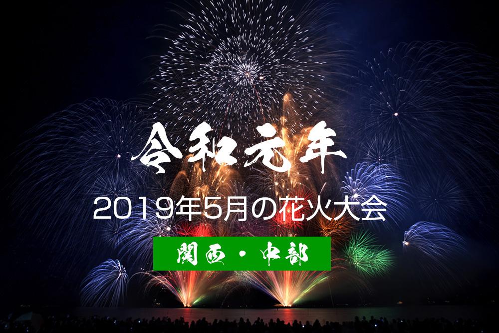 5月花火大会【関西・中部】2019令和最初の打ち上げ花火どこで見る?
