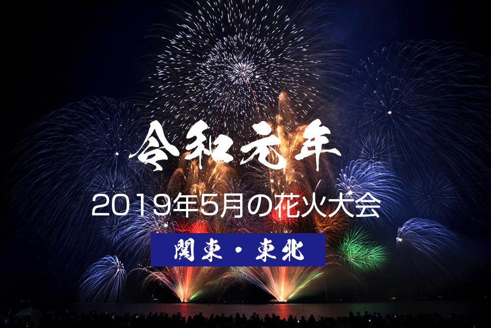 5月花火大会【関東・東北】2019令和最初の打ち上げ花火どこで見る?