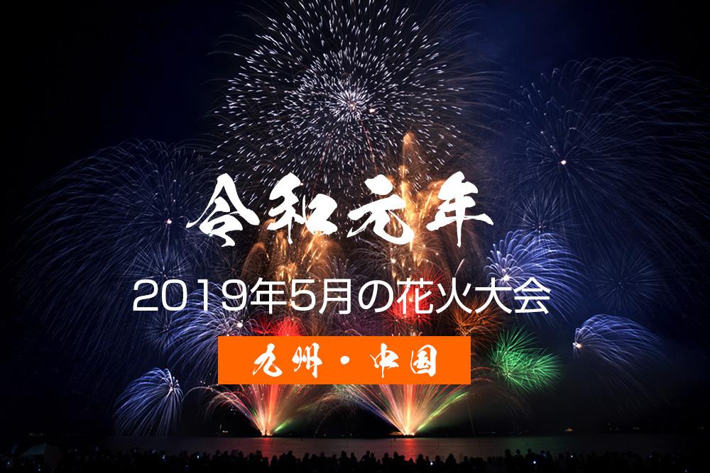 5月花火大会【九州・中国】2019令和最初の打ち上げ花火どこで見る?