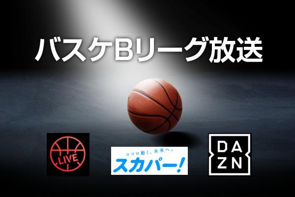 Bリーグ放送バスケットLIVE・スカパー・DAZN比較。どこがお得?