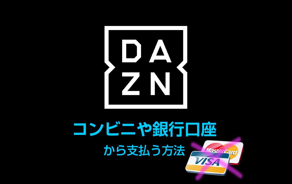 DAZNはクレジット持ってない人も!支払い方法はコンビニ払いでOK