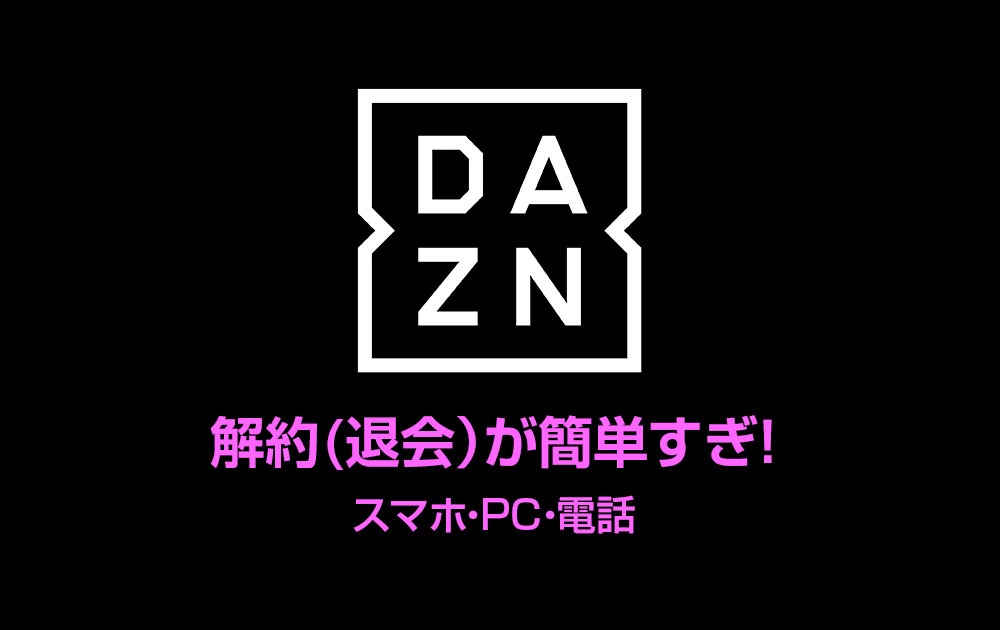 DAZN(ダゾーン)解約できない?スマホからは簡単、電話で解約はできる?