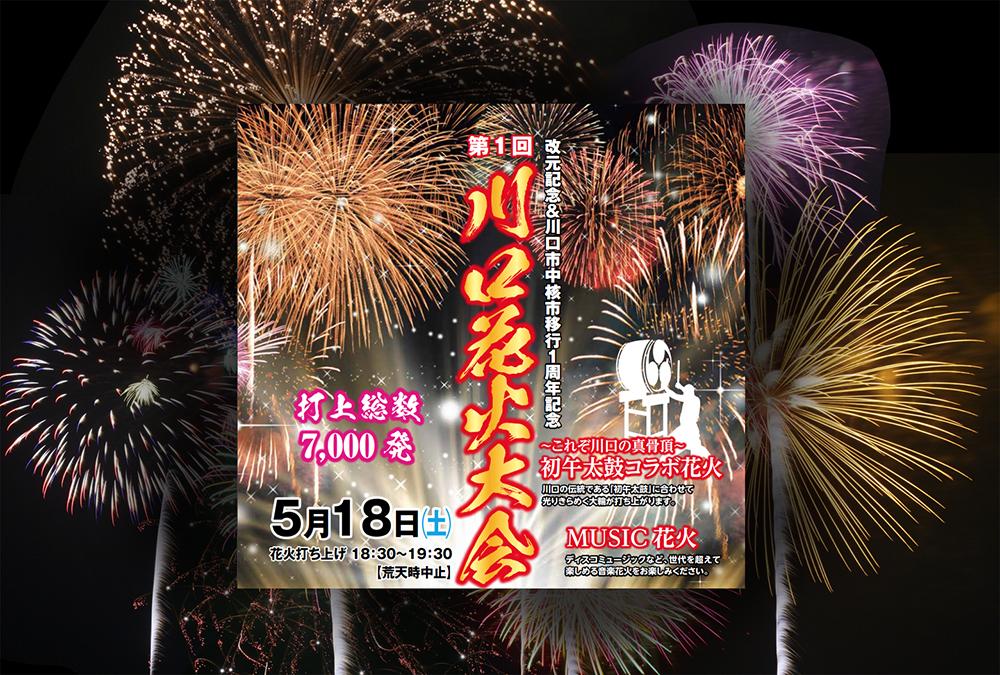 川口花火大会2019(5月18日)の交通規制は午後6時から!屋台・露天は?