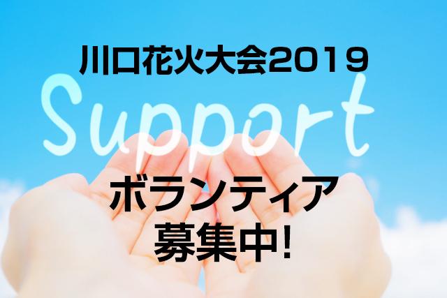 川口花火大会2019ボランティアスタッフ募集中!1人で参加も大歓迎!