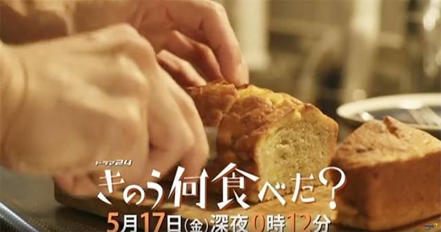 きのう何食べた?レシピ集(第7話) バナナパウンドケーキ