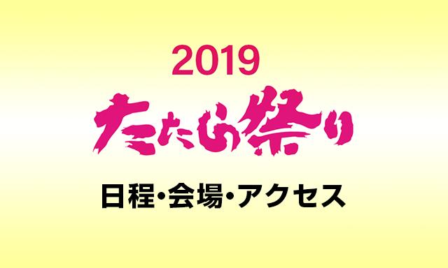 第41回たたら祭り(川口)2019はスキップシティで!日程・アクセスなど確認