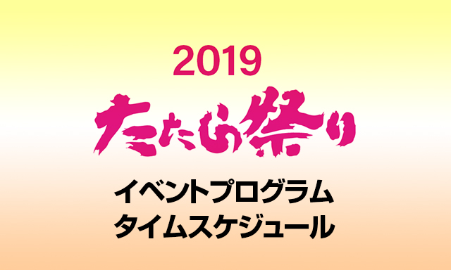 川口たたら祭り2019のサンバや花火のプログラム確認!屋台の場所は?