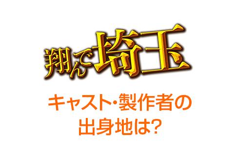 翔んで埼玉(映画)出演キャストの出身地は?埼玉の人はいる?