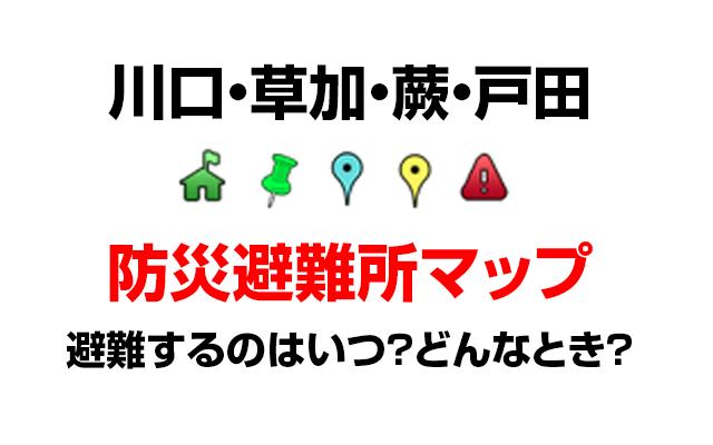 川口市の防災避難所マップ(地震・台風・洪水)避難所へはいつ行く?