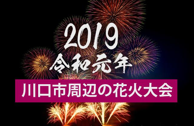 川口市夏休みイベント2019【花火大会】川口市周辺の打ち上げ日程まとめ