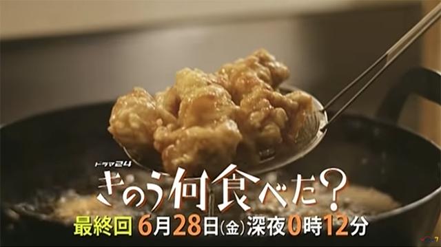 きのう何食べた?レシピ集(第12話最終回) とり唐揚げ・かぶの葉じゃこ炒め