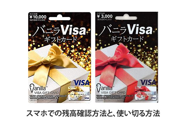 バニラカード(VISA)残高確認方法と使い切る方法。半端な金額どうする?