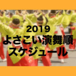 浦和よさこい2019演舞スケジュール /2018年審査結果(受賞チーム動画)