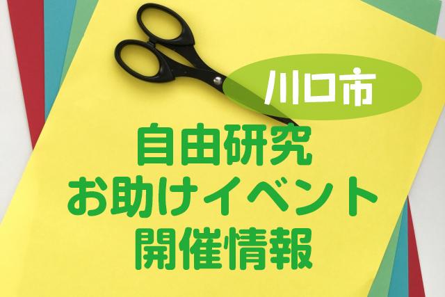 自由研究は川口市で解決!埼玉県で小学生向けの実験や工作ができる所