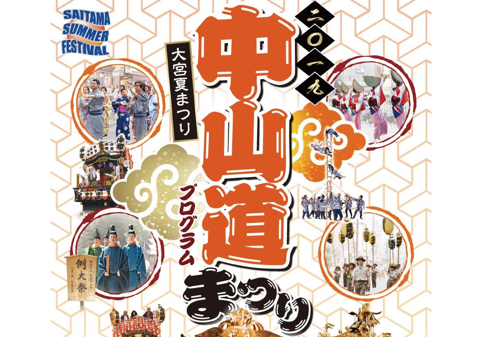 中山道祭り(大宮)屋台の場所・タイムスケジュール(大宮夏まつり2019)