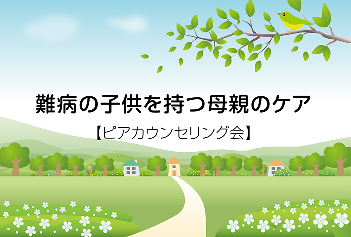 難病の子供を持つ母親のケア【ピアカウンセリング会】埼玉県2019開催情報