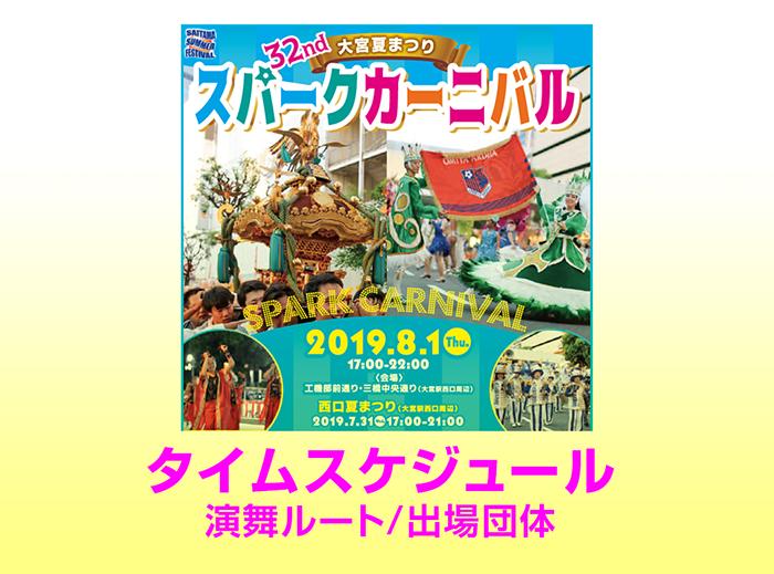 大宮夏祭り2019スパークカーニバルスケジュール/演舞ルート/出場団体