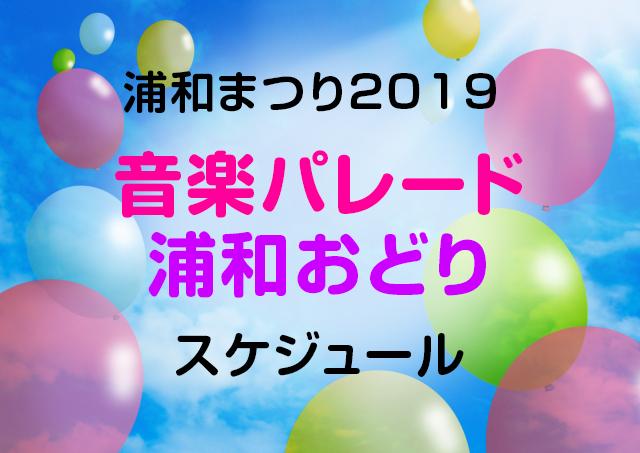 浦和まつり2019 音楽パレード/浦和おどりスケジュール・浦和踊り振付