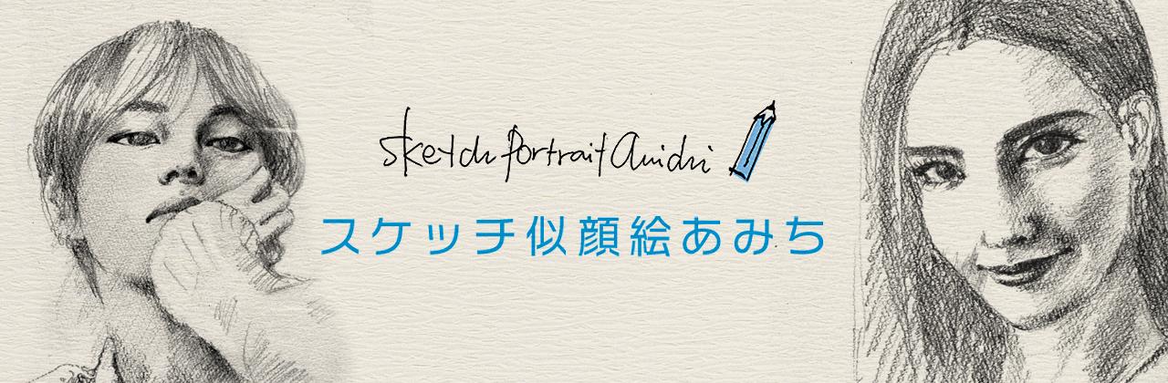 【スケッチ似顔絵あみち】デフォルメなし鉛筆似顔絵(埼玉)