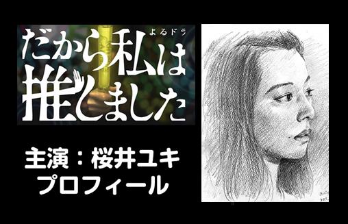 「だから私は推しました」主演女優・桜井ユキの経歴・出身地などプロフィール