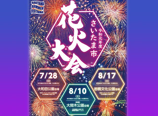 岩槻花火大会2019駐車場・駐輪場・交通規制マップ(さいたま市花火大会)