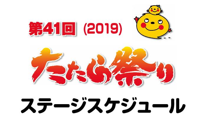 たたら祭り2019ゲスト(アキラ100%他)・ステージ出演団体タイムスケジュール
