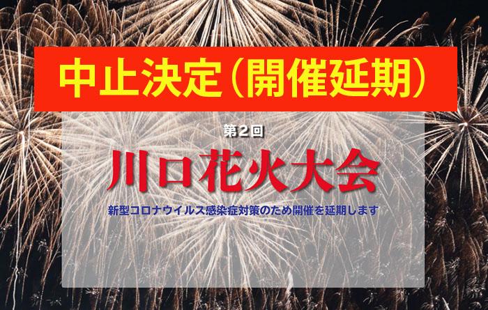 川口花火大会2020(10月3日)開催中止決定 | 2019穴場まとめ