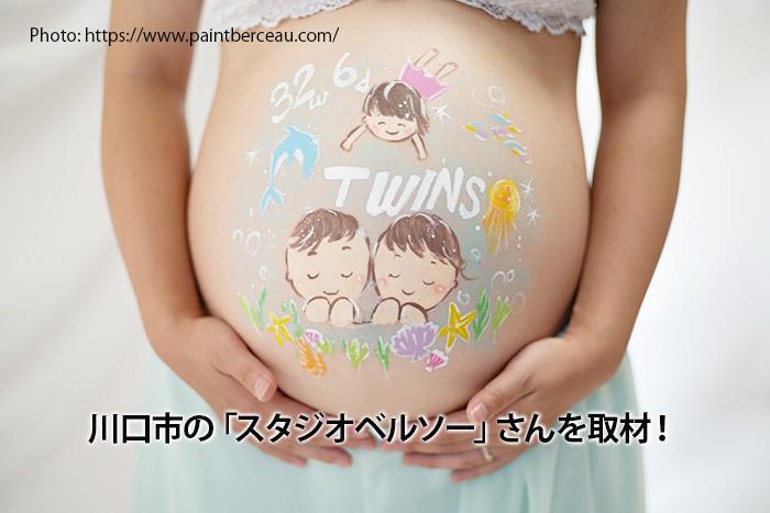 妊婦アートのベリーペイントはどこでできる?埼玉県川口市写真館紹介