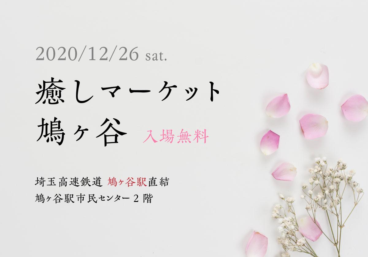 川口市占い&ヒーリング[癒しマーケット]入場無料の駅近イベント!2020年12月26日