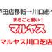 マルヤス戸田が閉店!移転先川口芝店へのアクセス(駐車場・バス)確認